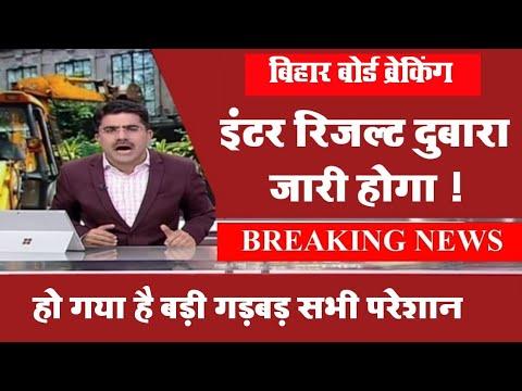 सभी छात्र एकजुट हो जाओ - Bihar Board 12th Re Result Declare 2021 - Inter New Result Declare BSEB2021