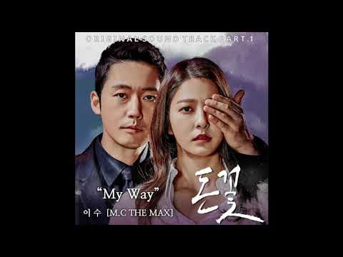 ISU 이수 -  My Way 돈꽃 OST Part 1 / Money Flower OST Part 1 (1시