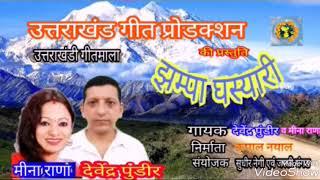 Latest Uttarakhandi song 2018// jhampa ghashyari//singer Devinder pundir Meena Rana