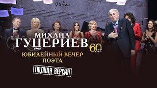 Юбилейный концерт Михаила Гуцериева в Государственном Кремлёвском Дворце (полная версия)