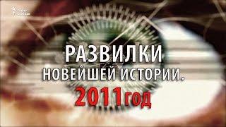 Развилки новейшей истории  2011 год