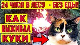 КАК КУКИ из SlivkiShow ВЫЖИВАЛ 24 ЧАСА В ЛЕСУ   БЕЗ ЕДЫ! КОТ КУКИ У НАС В ГОСТЯХ!
