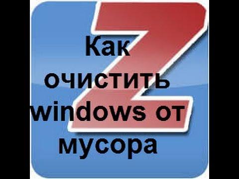 Privazer для Windows 10 Redstone, пора чистить мусор