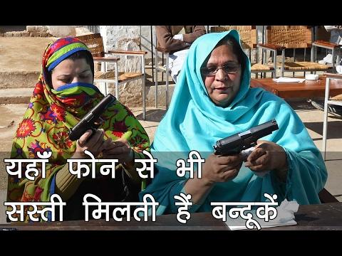 Pakistan gun market