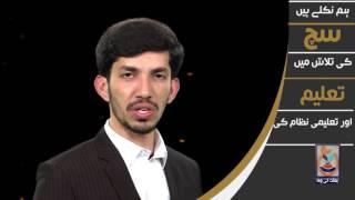 Program Taleem or Hum ( promo) (پروگرام تعلیم اور ہم (پرومو