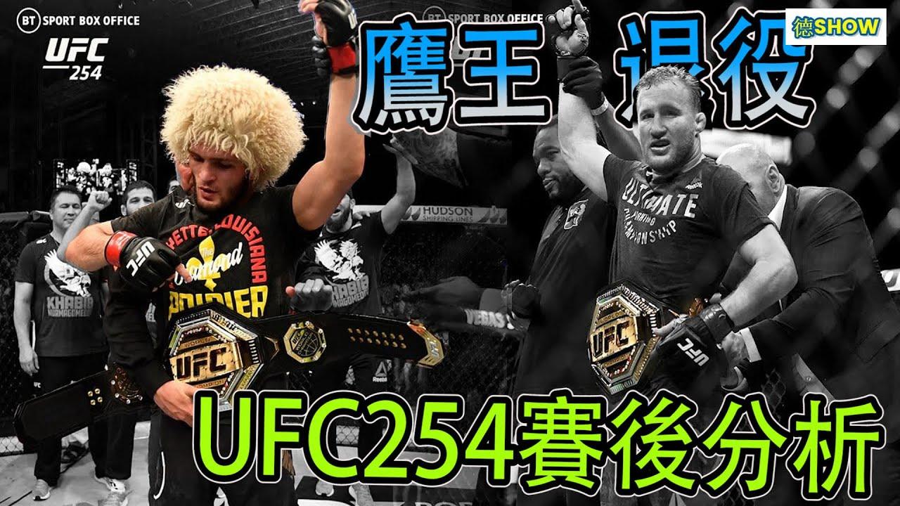 UFC254 賽後分析   鷹王退役   Khabib VS Gaethje 【德SHOW】