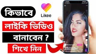 how to make magic video in like app in bangla   likee video kivabe banabo screenshot 3