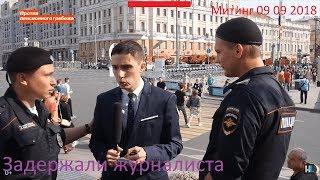 Смотреть видео Шок! Задержание журналиста на митинге 09 09 2018 в СПб! онлайн