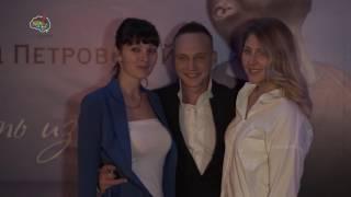 Витольд Петровский - Память из прошлого (на презентация клипа)
