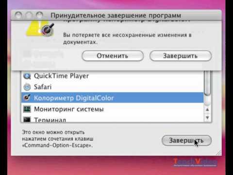 34. Ctrl Alt Del и Mac OSR