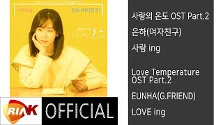 [Official] 은하(여자친구)_EUNHA(G.FRIEND) - 사랑 ing(LOVE ing) [사랑의 온도Love Temperature OST Part.2]
