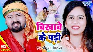 #Video - चिखावे के पड़ी | #Jeetu Raj, Preeti Rai | Chikhawe Ke Padi | 2020 Bhojpuri New Hit Song