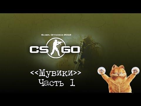 [CS:GO] Мувик №1 | Нарезка убийств !