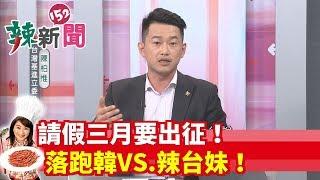 【辣新聞152】請假三月要出征!落跑韓VS.辣台妹! 2019.10.15