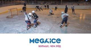 MEGA ICE Бутово