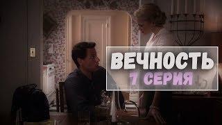 Сериал Вечность - 7 серия. Лучшие моменты сериала Вечность