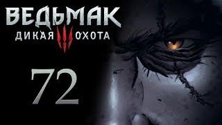 Ведьмак 3 прохождение игры на русском - Уроки фехтования [#72]