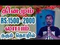 இந்த தொழிலில் இவ்வளவு லாபமா | Best Business Ideas In Tamil |இட்லி மாவு தொழில்