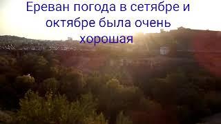 видео Погода в Ереване