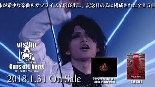 vistlip 10th Anniversary LIVE DVD [Guns of Liberty] 2017.07.07 @Zepp Tokyoトレーラー