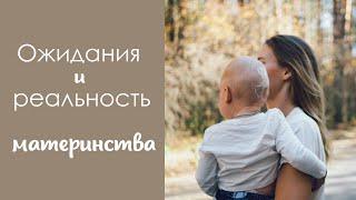 ОЖИДАНИЕ И РЕАЛЬНОСТЬ материнства 🌟 УРОКИ материнства - Что значит быть мамой 💖 Марина Ведрова