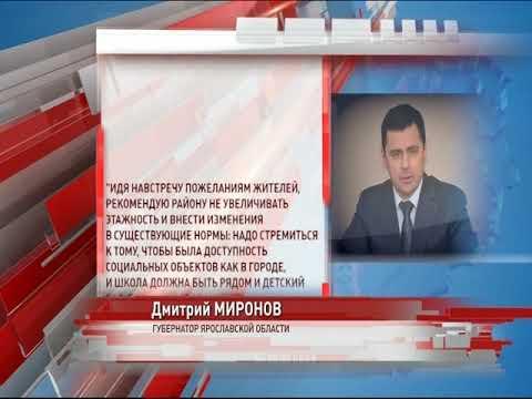 Дмитрий Миронов не поддержал многоэтажную застройку в Заволжском районе