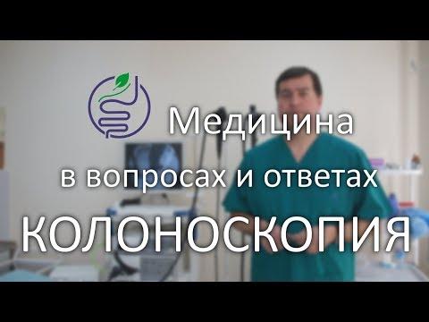 Колоноскопия. Первый шаг к предупреждению рака кишечника