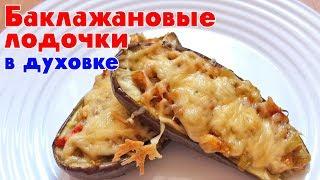 Баклажанные лодочки с овощами запеченные в духовке - видео рецепт