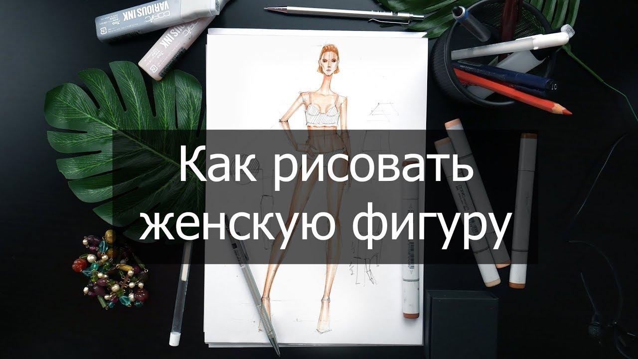 Как Рисовать Женскую Фигуру. Fashion Фигура|девушки карандашом мода