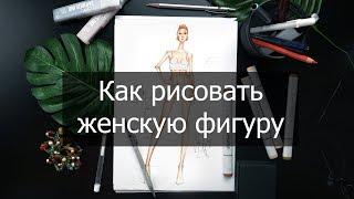 Как рисовать женскую фигуру. Fashion фигура. Пропорции человека поэтапно. Как рисовать человека.