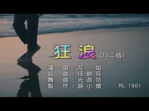 KUANG LANG - HUA JIE (MANDARIN REMIX)