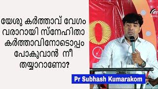 Christian Malayalam Message | യേശു വരാറായി |Pastor Subhash Kumarakom |Manna Television