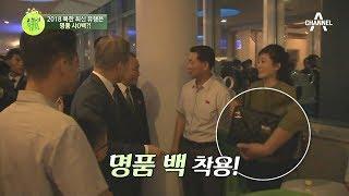 2018 북한 최신 유행은 명품 샤0백...?! |이제 만나러 갑니다 357회