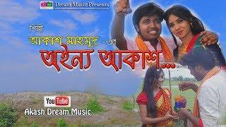 Oinno Akash   অইন্য আকাশ   Akash Mahmud   Antima Azad Rite   New HD Sad Song 2018