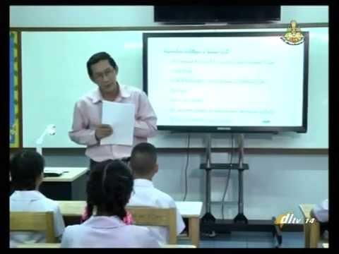ติวสอบ O-Net ป.6 กลุ่มสาระการเรียนรู้คณิตศาสตร์ เรื่อง จำนวนและการดำเนินการ ตอนที่ 1