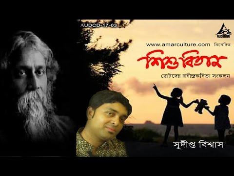 Chitrakoot By Rabindranath Tagore | Bengali Poem Recitation|Bangla Kobita Abritti by SUDIPTA BISWAS