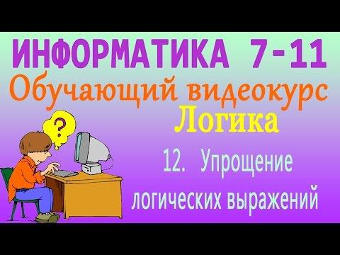 Логика. Упрощение логических выражений. Урок 12