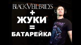 Black Veil Brides + Жуки = БАТАРЕЙКА