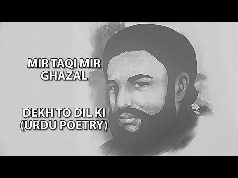 MIR TAQI MIR GHAZAL - DEKH TO DIL KI (URDU POETRY)
