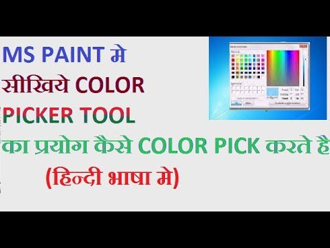 color picker tool in ms paint in hindi youtube
