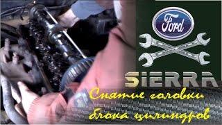 Снятие головки блока цилиндров Ford Sierra OHC 2.0(, 2015-11-03T10:17:39.000Z)