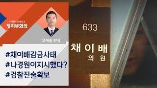 """[정치부회의] 검찰, """"채이배 감금 사태, 나경원 지시"""" 진술 확보"""