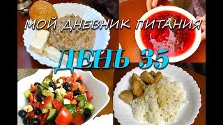 Похудела на 31 кг Мой Дневник питания День 35 или Что же я ЕМ и Худею