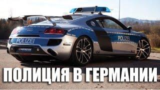 Полиция в Германии | VLOG За Жизнь в Германии #15(В этом году почему-то стал часто сталкиваться с немецкой полицией) В этом видео решил рассказать об одном..., 2015-09-11T18:57:31.000Z)