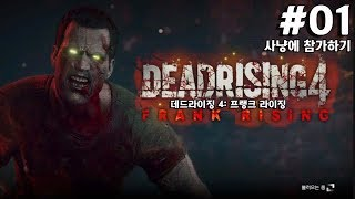 Dead Rising 4: Frank Rising - 데드라이징 4: 프랭크 라이징 (좀비모드) #01 사냥에 참가하기