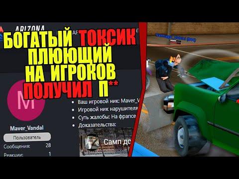 "ЖАЛОБЫ И КАРМА на ARIZONA RP! ""ГЛАВНЫЙ ТОКСИК АРИЗОНЫ"""