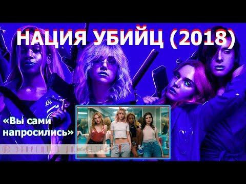 """Фильм """"Нация убийц"""" (2018) — Русский трейлер (HD)"""