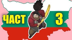 LEAGUE OF LEGENDS BULGARIA MOMENTS 3