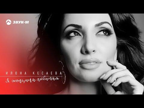 Илона Кесаева - Я женщина любимая | Премьера песни 2018
