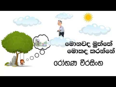 මොනවද මුත්තේ මොකද කරන්නේ  - Monawada Muththe Mokada Kranne (Rohana Weerasingha)